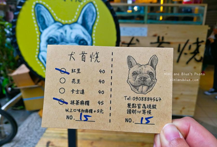 犬首燒價格菜單