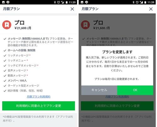 LINE@のプラン変更