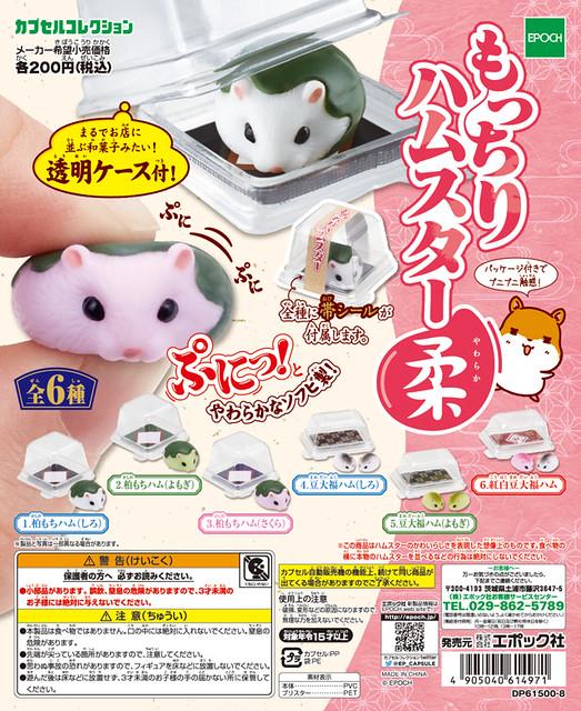 EPOCH  「日式倉鼠點心組」可愛又療癒登場!もっちりハムスター柔(やわらか)