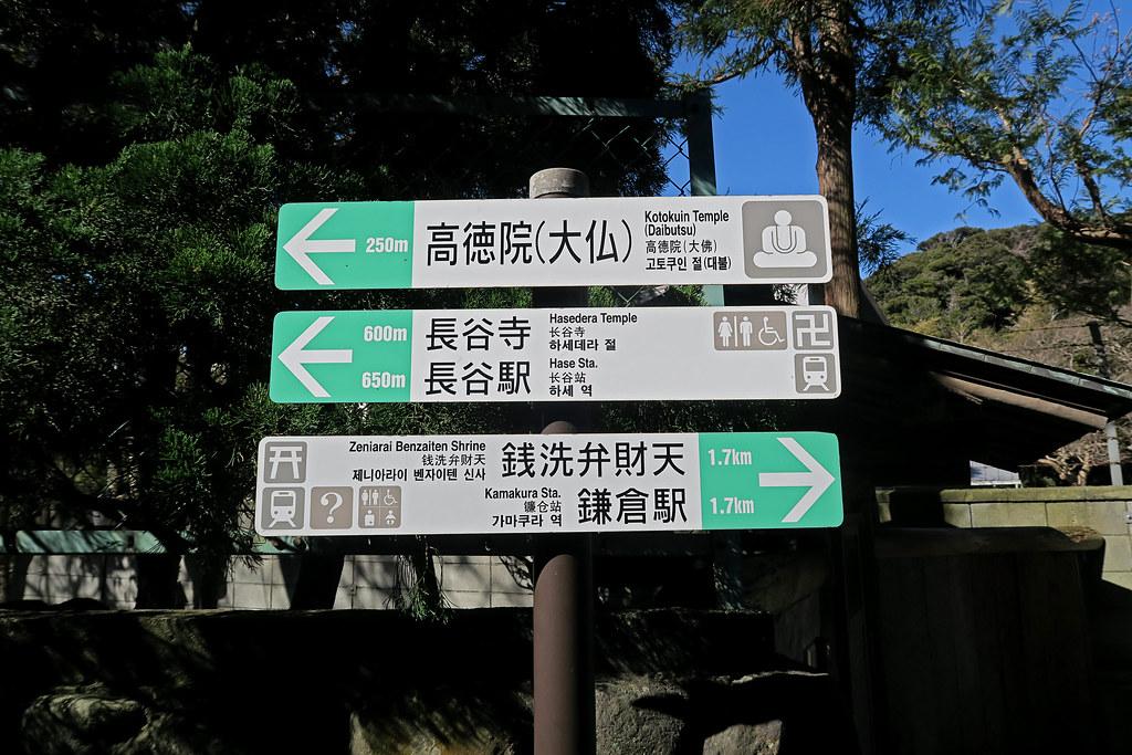 kamakura_daibutsu_wanderweg_4