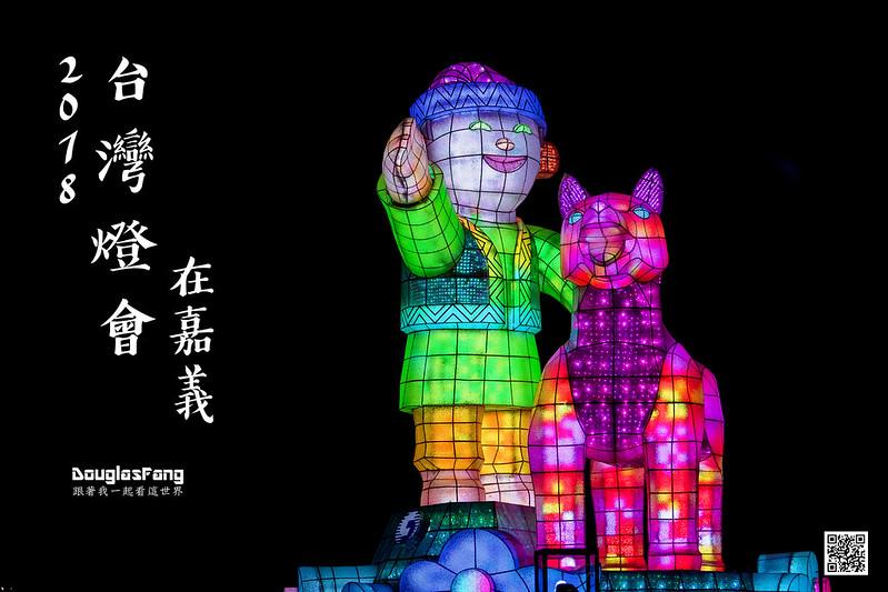 【遊記】嘉義太保2018台灣燈會 (1-1)