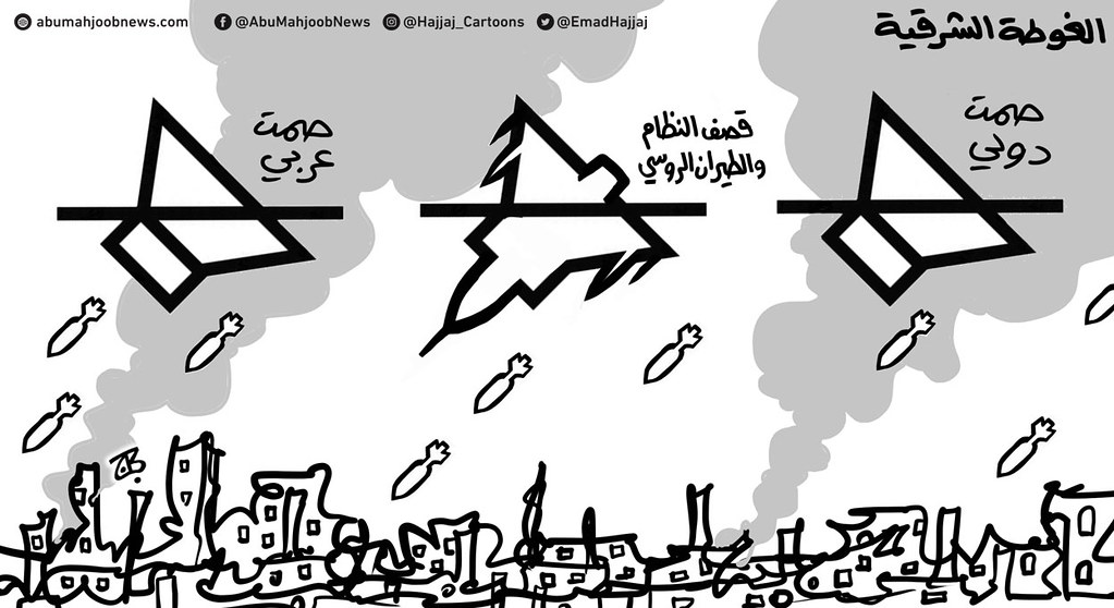 ghoota-syria-mute-warplane-bombing-silence-18-02-21