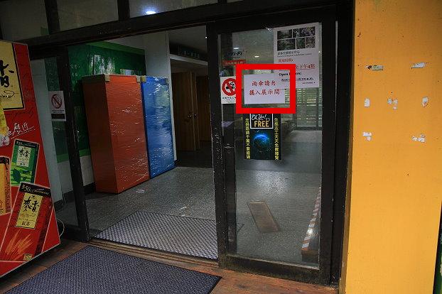 7溪頭自然教育園區展示間禁帶傘卻無傘架-20180118-賴鵬智攝-縮