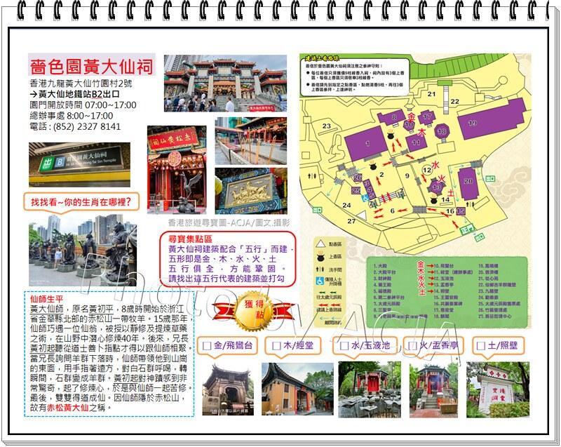 ACJA香港旅遊尋寶圖-黃大仙祠-1