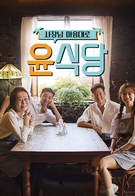 Youn's Kitchen 2 (2018)
