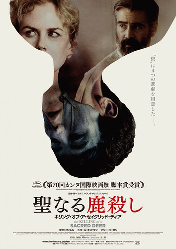 映画『聖なる鹿殺し』©2017 EP Sacred Deer Limited, Channel Four Television Corporation, New Sparta Films Limited