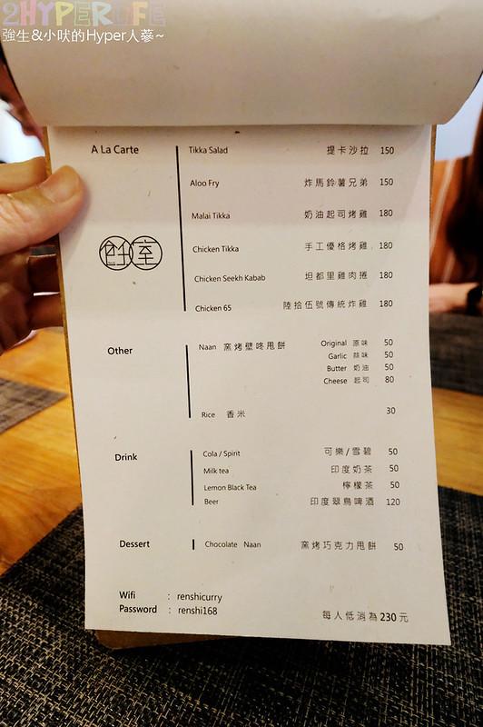 台中咖哩_飪室 renshi (2)