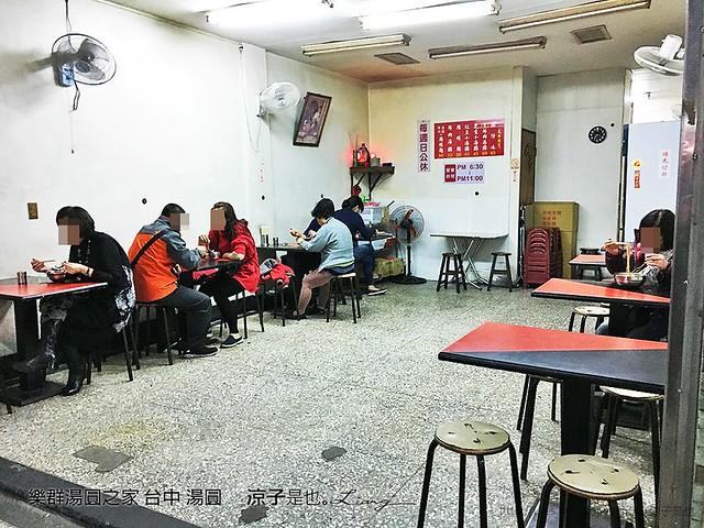 樂群湯圓之家 台中 湯圓 2