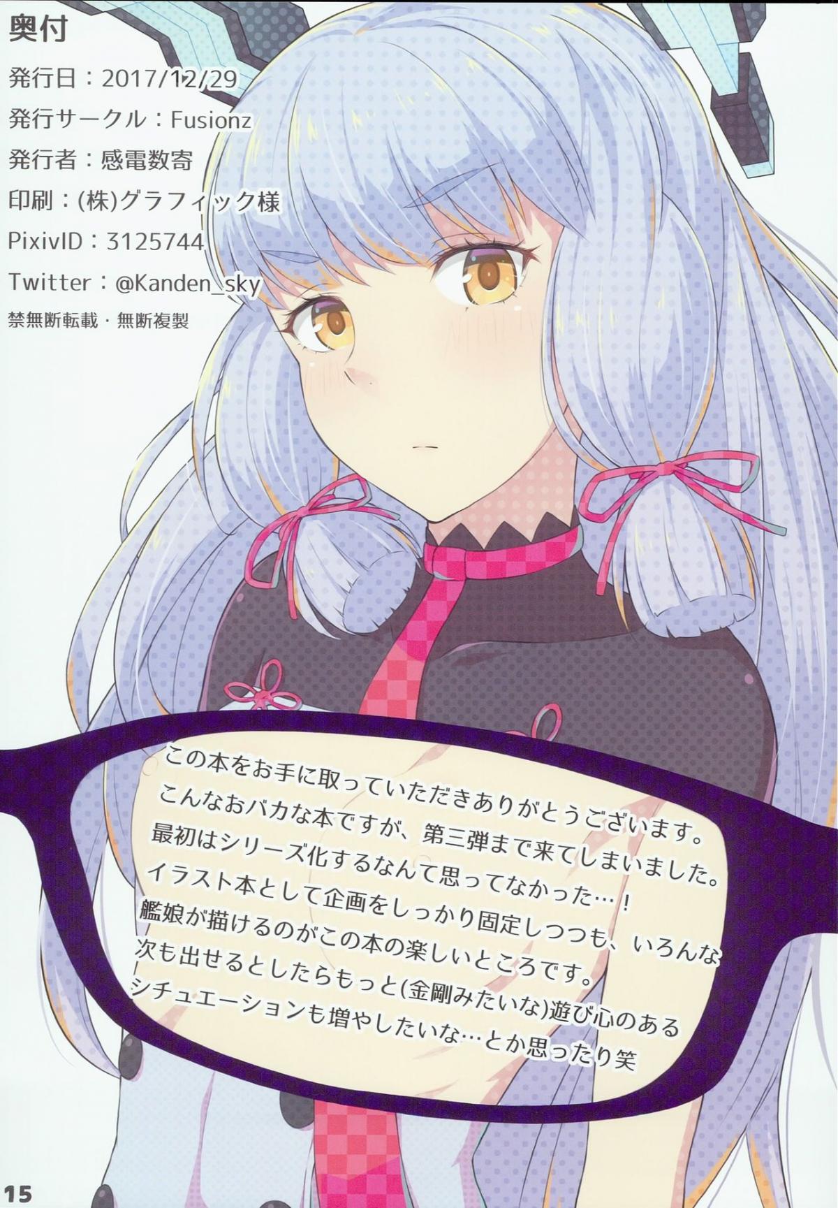 HentaiVN.net - Ảnh 16 - Kanmusu No Kyoubu Soukou Ga Sukeru Megane (Kantai Collection) - Chap 3