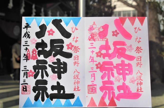 日野八坂神社のひな祭り限定の御朱印(2018年ver)