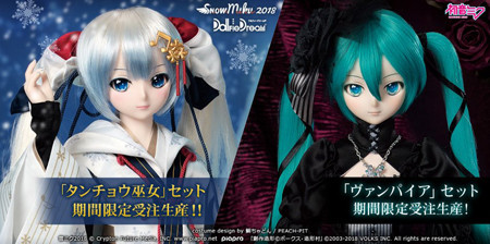 VOLKS SNOW MIKU 2018