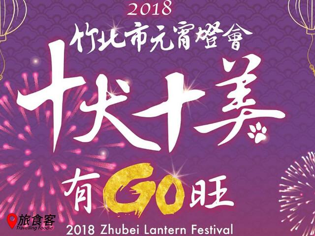 2018新竹市燈會