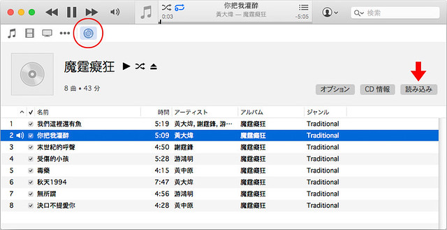 iTunes for Mac