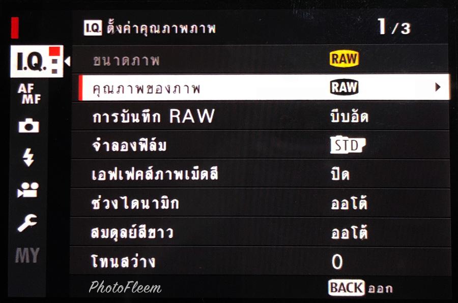 Fujifilm X-T20 RAW