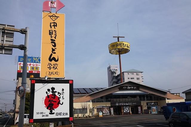 前半しっぽく後半気分でツアー(前)〜讃岐うどん巡礼2018-1