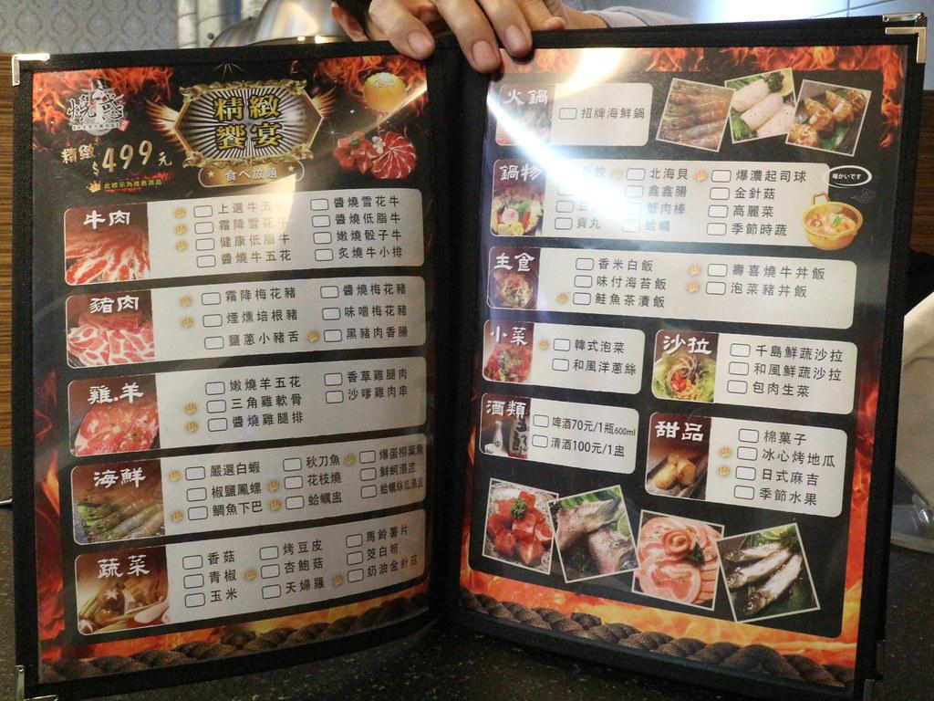 燒惑日式炭火燒肉店 (13)