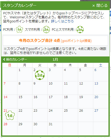 20180121_green_goo_stamp