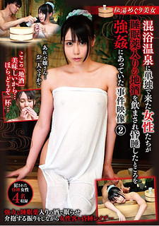 POST-417 Case Where Women Who Came Alone To The Secret Hot Spring Beautiful Mixed Bathing Hot Spring Were Raped After Having Been Given A Sleeping Medicinal Sake Brewed Comedy Image 2