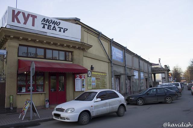 Монотеатр ,, Кут``