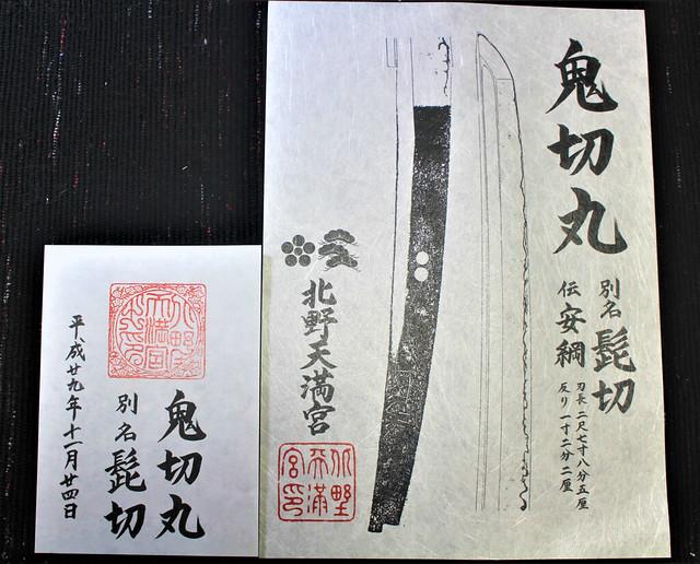 「鬼切丸(髭切)」期間限定御朱印:オリジナルクリアファイル付き