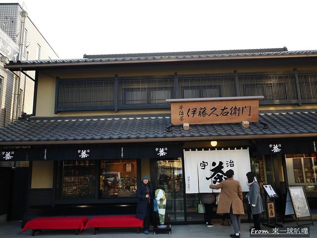 宇治中藤騰吉03