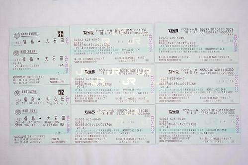 足湯新幹線套票