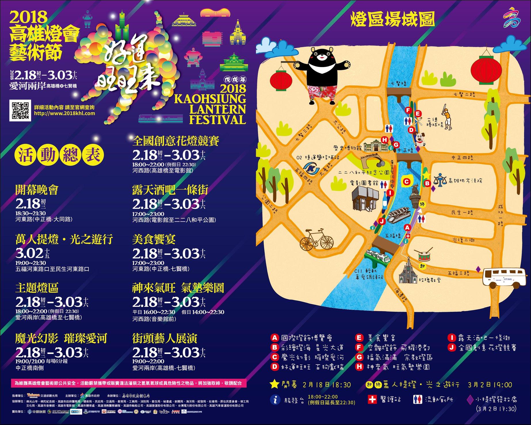 2018高雄燈會藝術節地圖