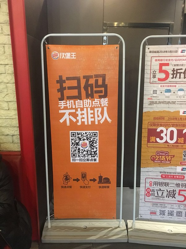 Burger King WeChat Order 3