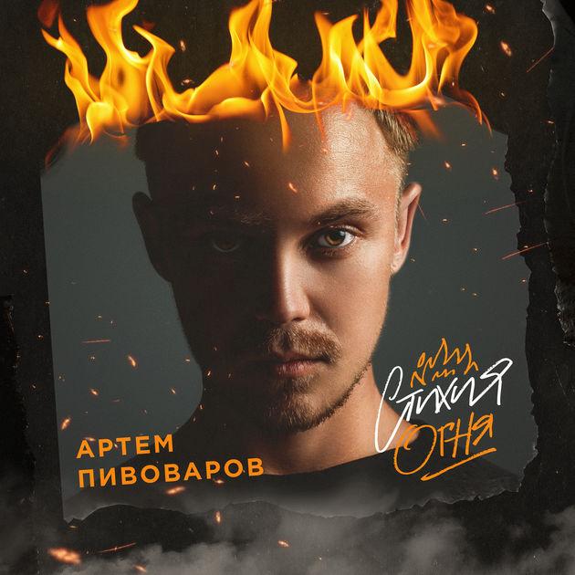 Артем Півоваров — Стихия Огня