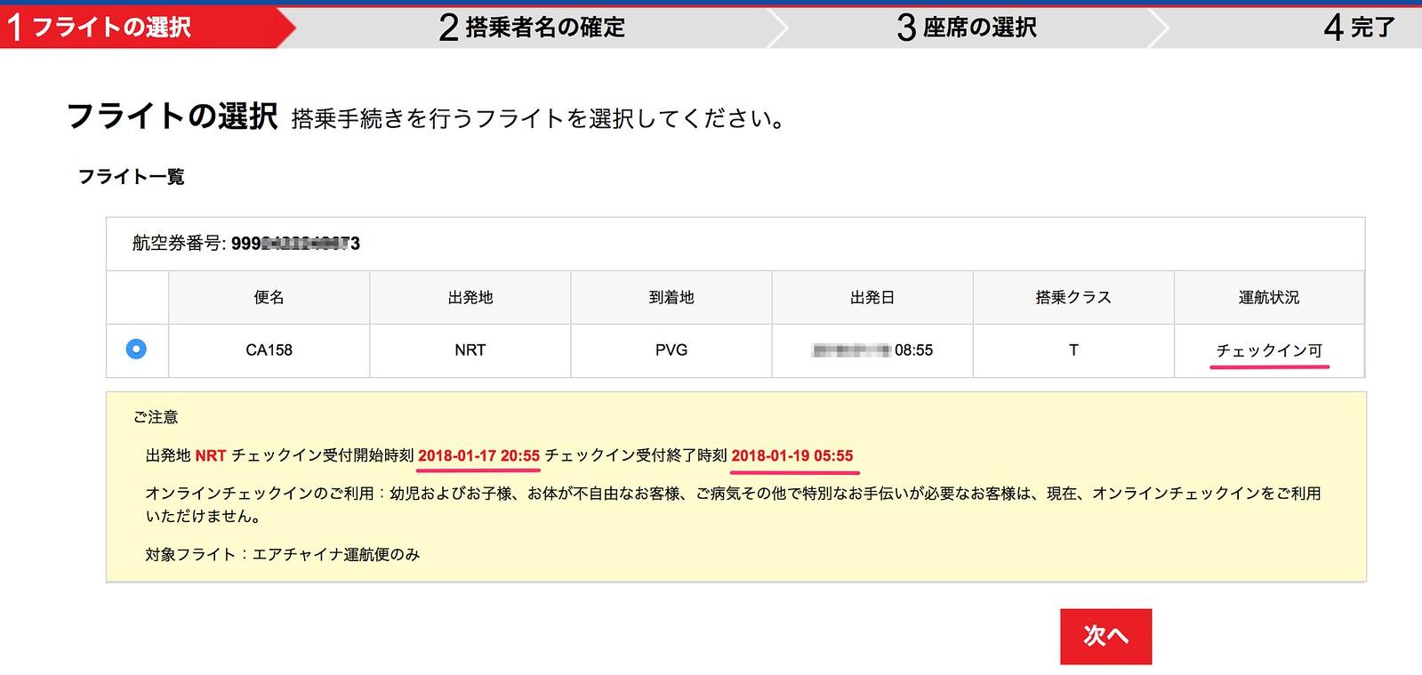 中国国際航空・日本公式サイト-12