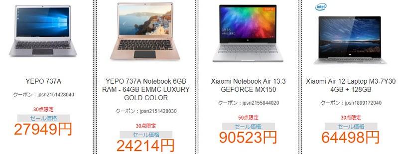 GearBest Sale 旧歴新年セール (15)