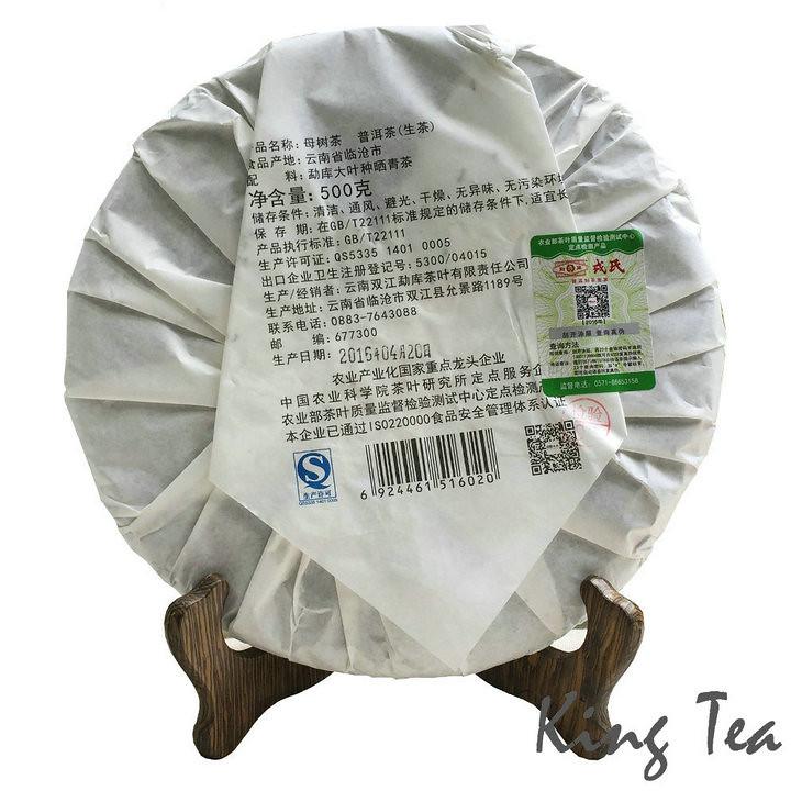 2016 MengKu RongShi MuShuCha  Cake 500g   YunNan     Puerh Raw Tea Sheng Cha