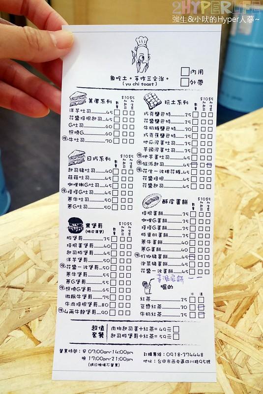 魚吃土。手作三文治。 menu