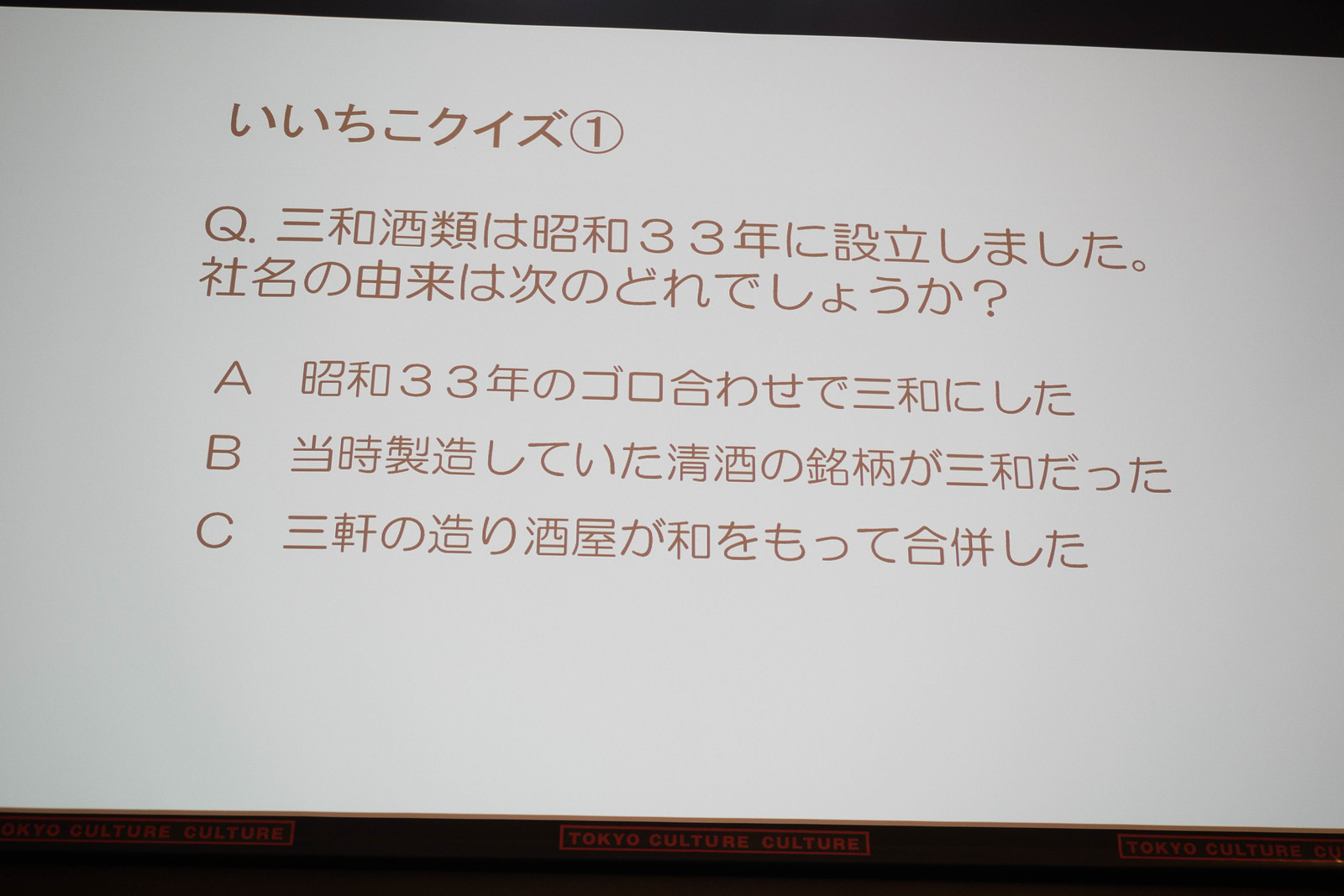 iichiko_Quiz-3
