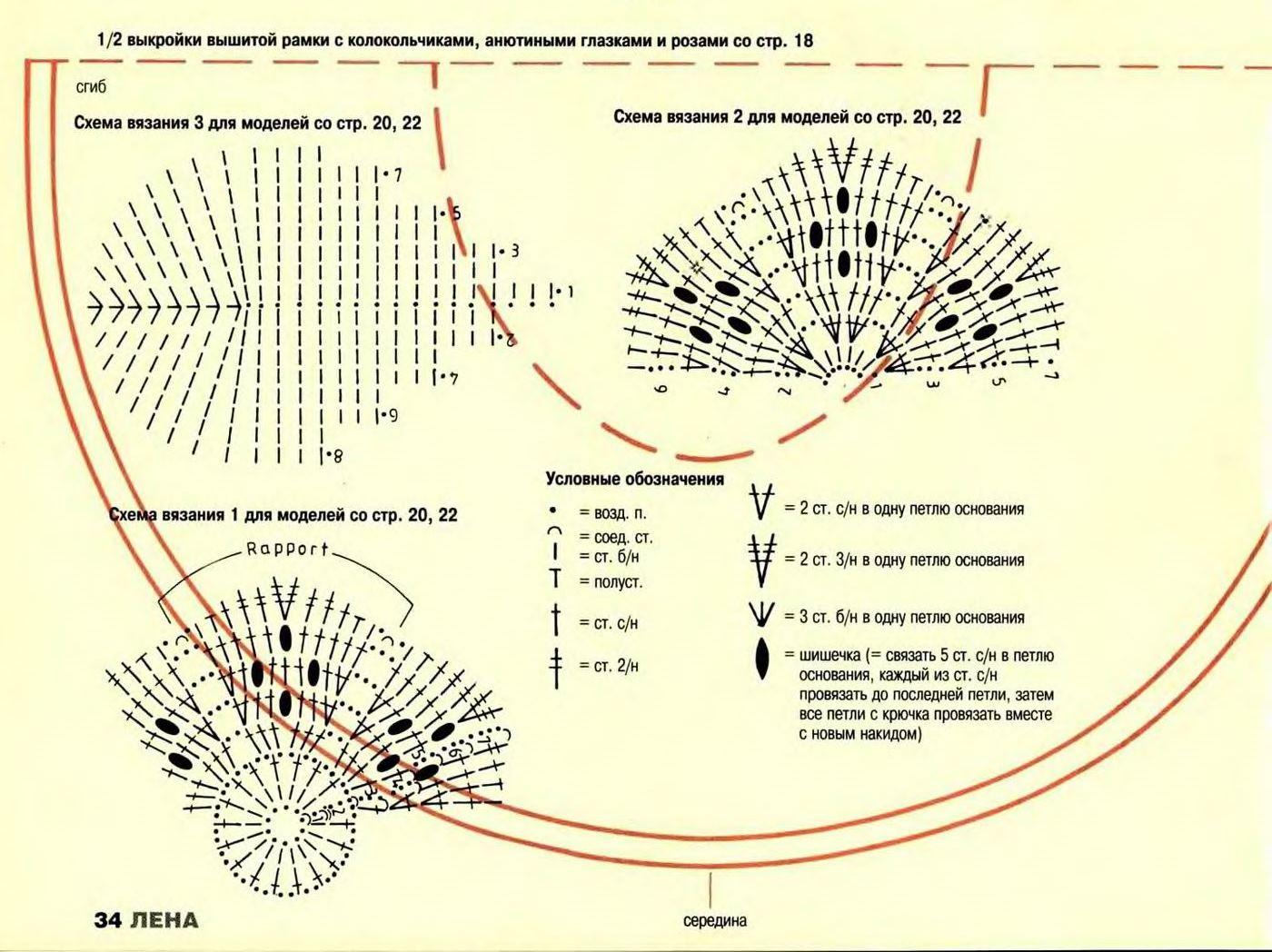 ЛЕНА рукоделие 2001-11_018c