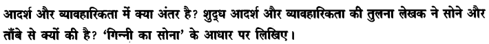 Chapter Wise Important Questions CBSE Class 10 Hindi B - पतझर में टूटी पत्तियाँ 26