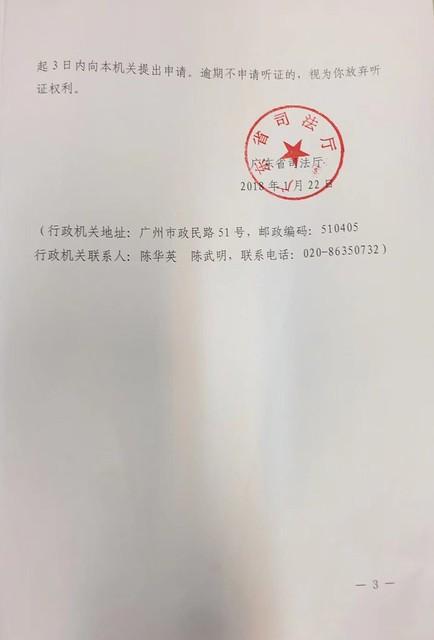 隋牧青的行政处罚预先告知书-3