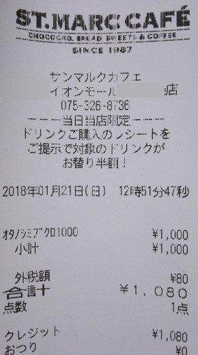 IMG_20180123_200328