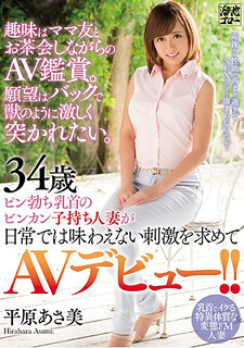 MEYD-343 My Hobby Is AV Appreciation While Having A Tea Party With My Mum Friends.Aspirations Want To Be Fought Violently Like A Beast In The Back. 34-year-old Pin Pinch Up Nipple Bingkang Female Wife AV Debut In Search Of Irritation That Can Not Be Tasted In Daily Life! ! Asami Hirahara