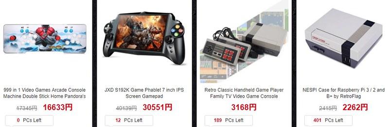 gearbest ゲーム機器セール (8)