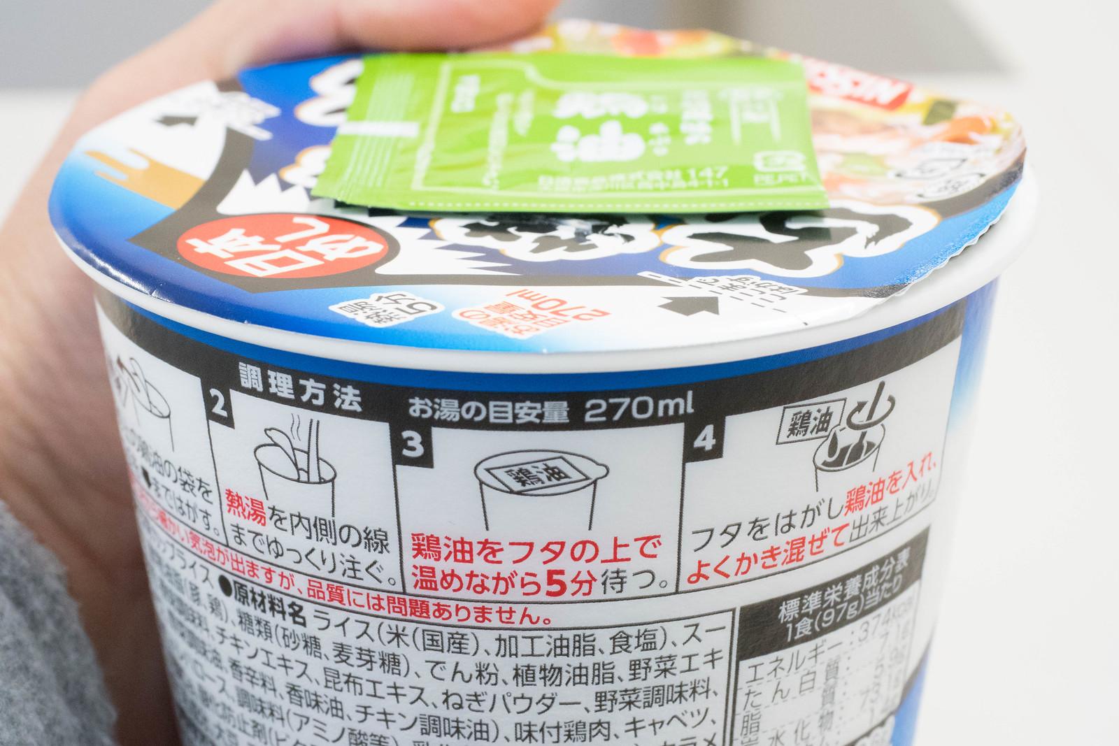 Nissin_Nihon_meshi-5