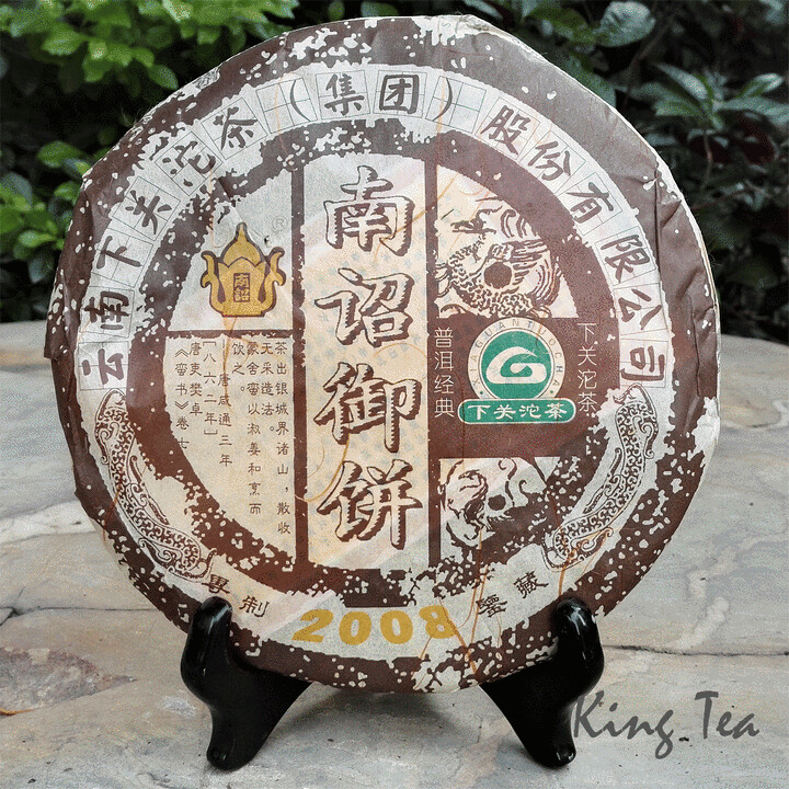 2008 XiaGuan NanZhao Royal Cake 400g YunNan  Raw Tea  Sheng Cha