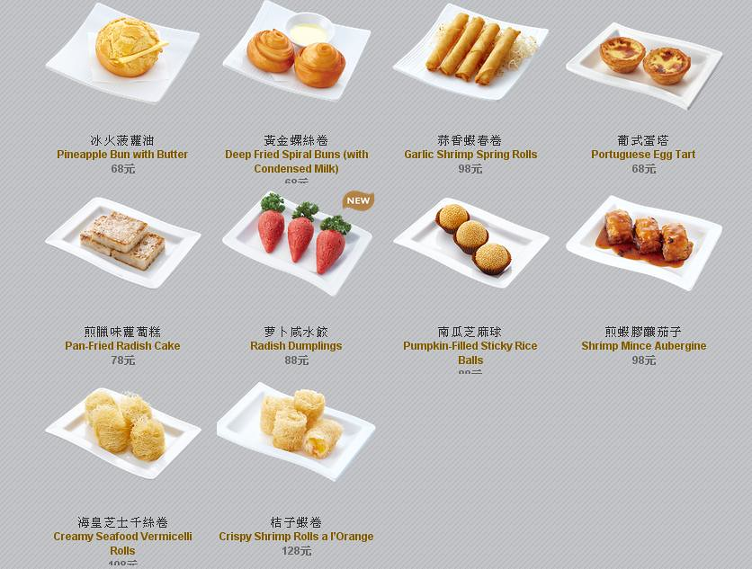 爭鮮點心道價位菜單menu點餐方式 (2)