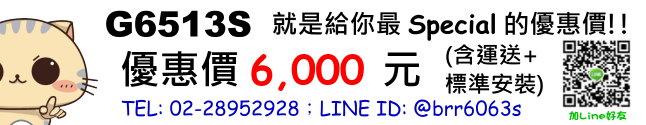 G6513S-Price