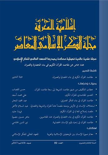 إسلامية المعرفة - العدد 89 - شتاء 2017 align=
