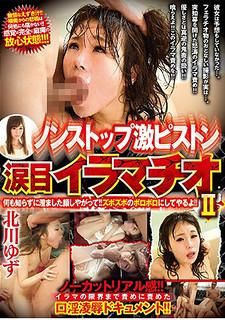 GVG-639 Nonstop Heavy Piston Watery Eyedrophobia II Kitagawa Yuzu
