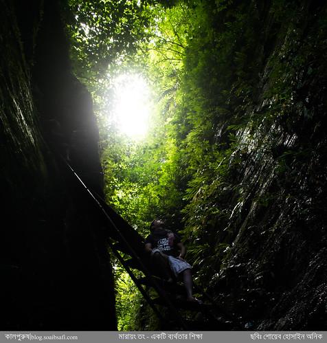 মারায়ং তং - একটি ব্যর্থতার শিক্ষা