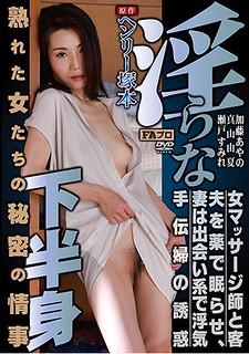 HQIS-049 Henry Tsukamoto Original Secret Love Of A Slutty Lower Half Body Ripe Women