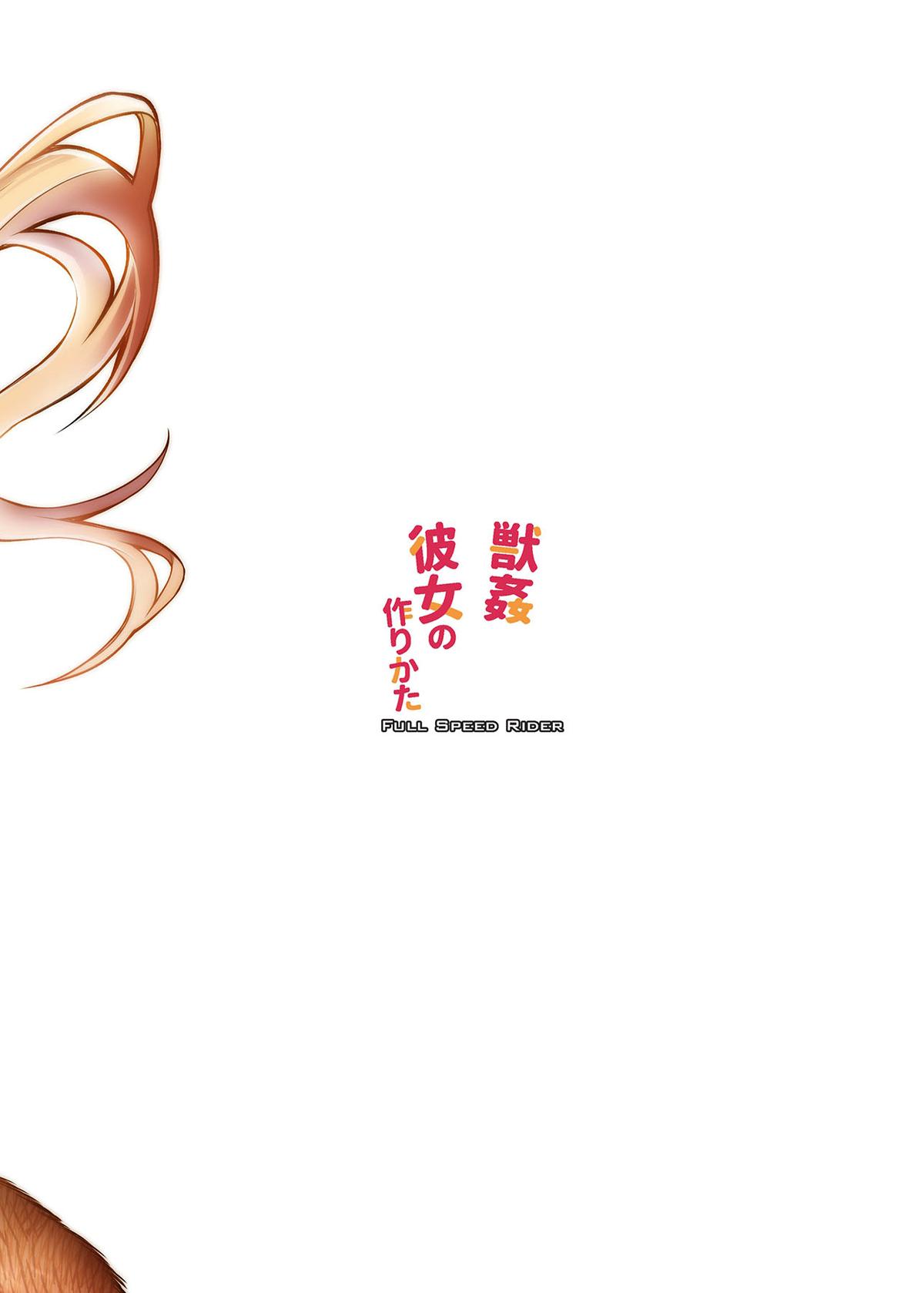 HentaiVN.net - Ảnh 26 - Juukan Kanojo no Tsukurikata - 獣姦彼女の作りかた - Oneshot