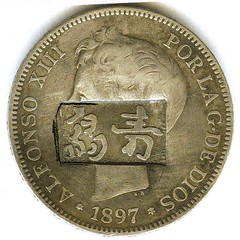 Alfonso XIII coin with Chinese legend that circulated in Kiau Chau